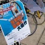 站出來!十二月九日反對犧牲單車徑大遊行