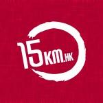 15km 正式登場