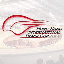 香港單車館主場:HKITC 香港國際場地盃