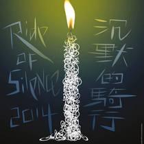準備好你的單車 沉默的騎行 Ride of Silence 2014 即將開始