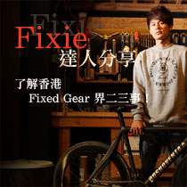 Fixie 達人分享 了解香港 Fixed Gear 界二三事!