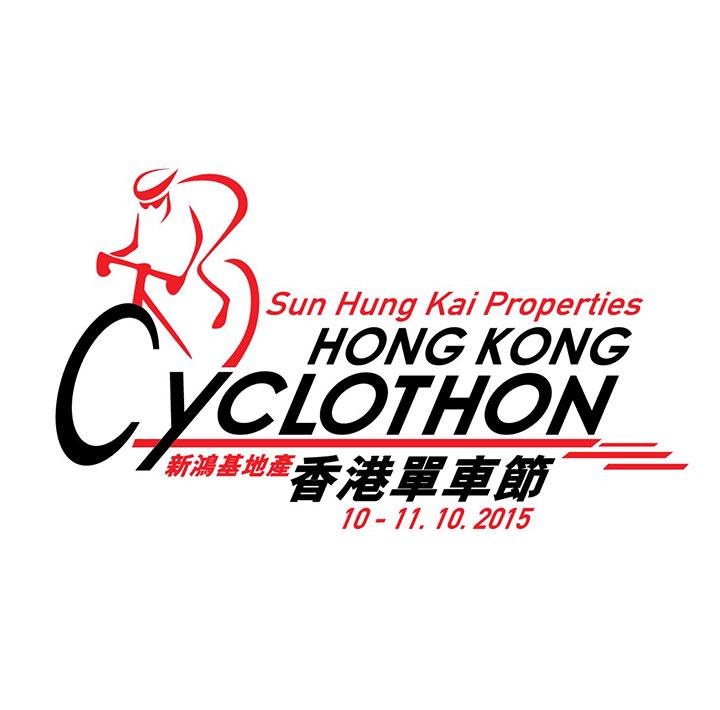 新鴻基地產香港單車節 2015