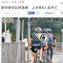 踩單車絕對唔危險,可以好安全!
