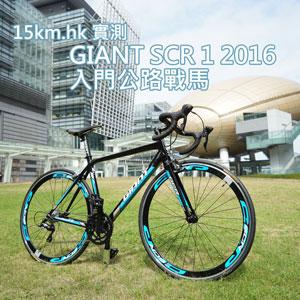 15km.hk 實測 GIANT SCR 1 2016:入門公路戰馬