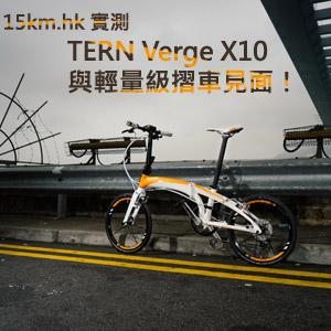 15km.hk 實測 TERN Verge X10:與輕量級摺車見面!