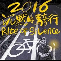 踏入第 11 年 沉默的騎行 Ride of Silence 2016