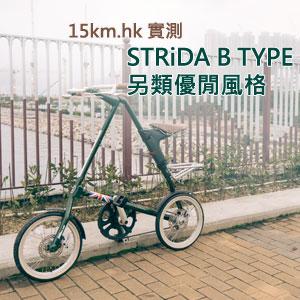 15km.hk 實測 STRiDA B TYPE:另類優閒風格