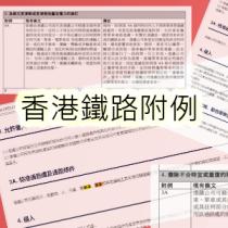 四月中《香港鐵路附例》的檢討單車部分