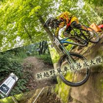 新越野單車徑落成大欖