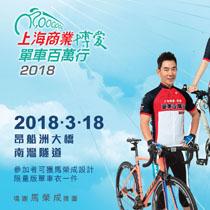 上海商業冠名贊助 - 2018年博愛醫院單車百萬行
