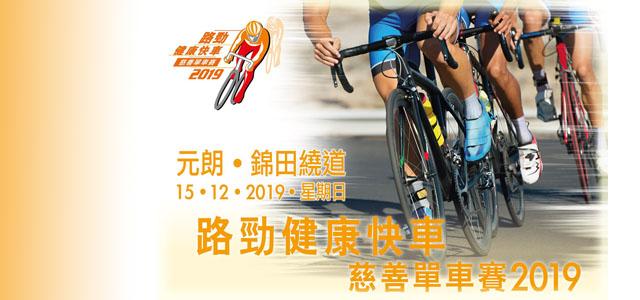 路勁健康快車慈善單車賽