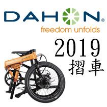 Dahon 2019 摺車系列總結