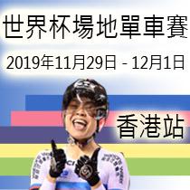 2019-2020世界盃場地單車賽 – 香港站