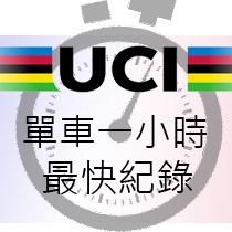 閒聊没有UCI限制的單車1小時紀錄