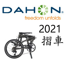 Dahon 2021 新摺車系列總結