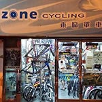 東區單車 Eastzone Cycling